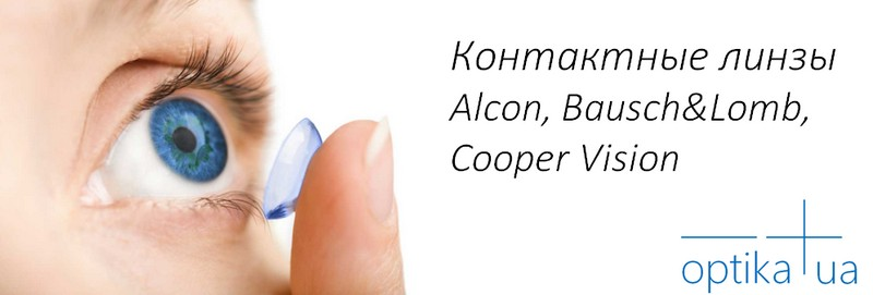 Контактные линзы в Богородчанах